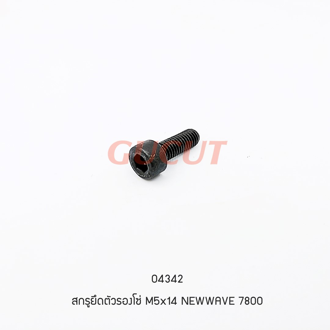 สกรูยึดตัวรองโซ่ M5x14 NEWWAVE 7800