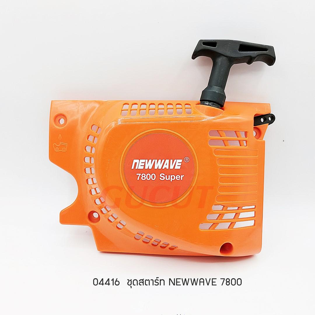 ชุดสตาร์ท NEWWAVE 7800