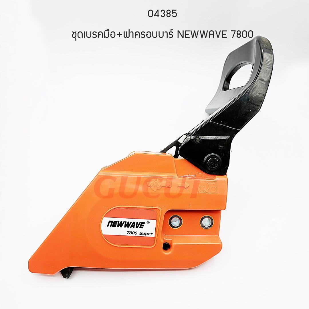 ชุดเบรคมือ+ฝาครอบบาร์ NEWWAVE 7800