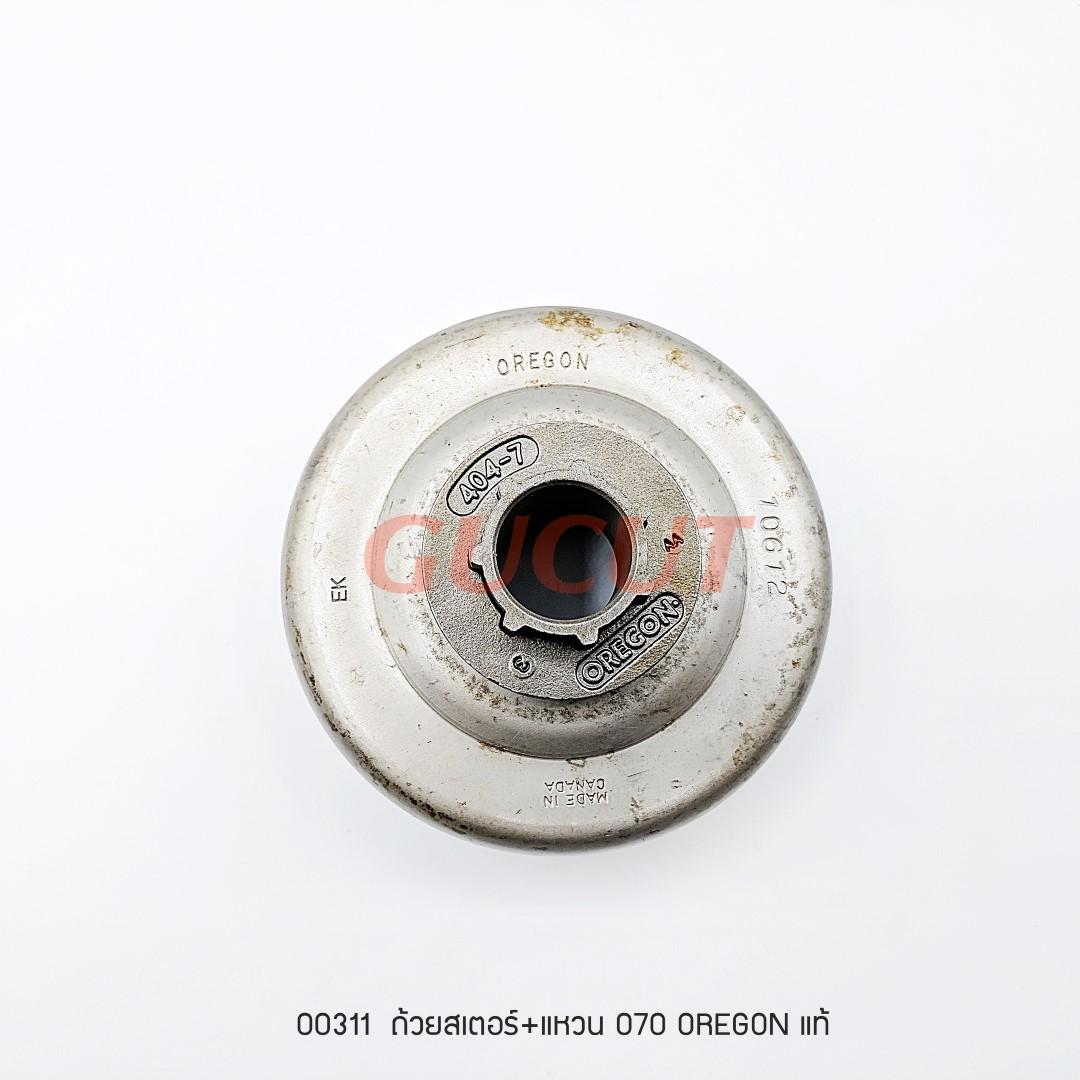 00311 ถ้วยสเตอร์+แหวน 070 OREGON แท้