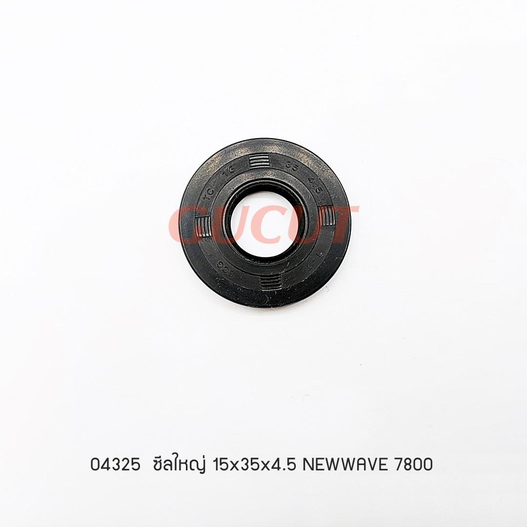 ซีลใหญ่ 15x35x4.5 NEWWAVE 7800