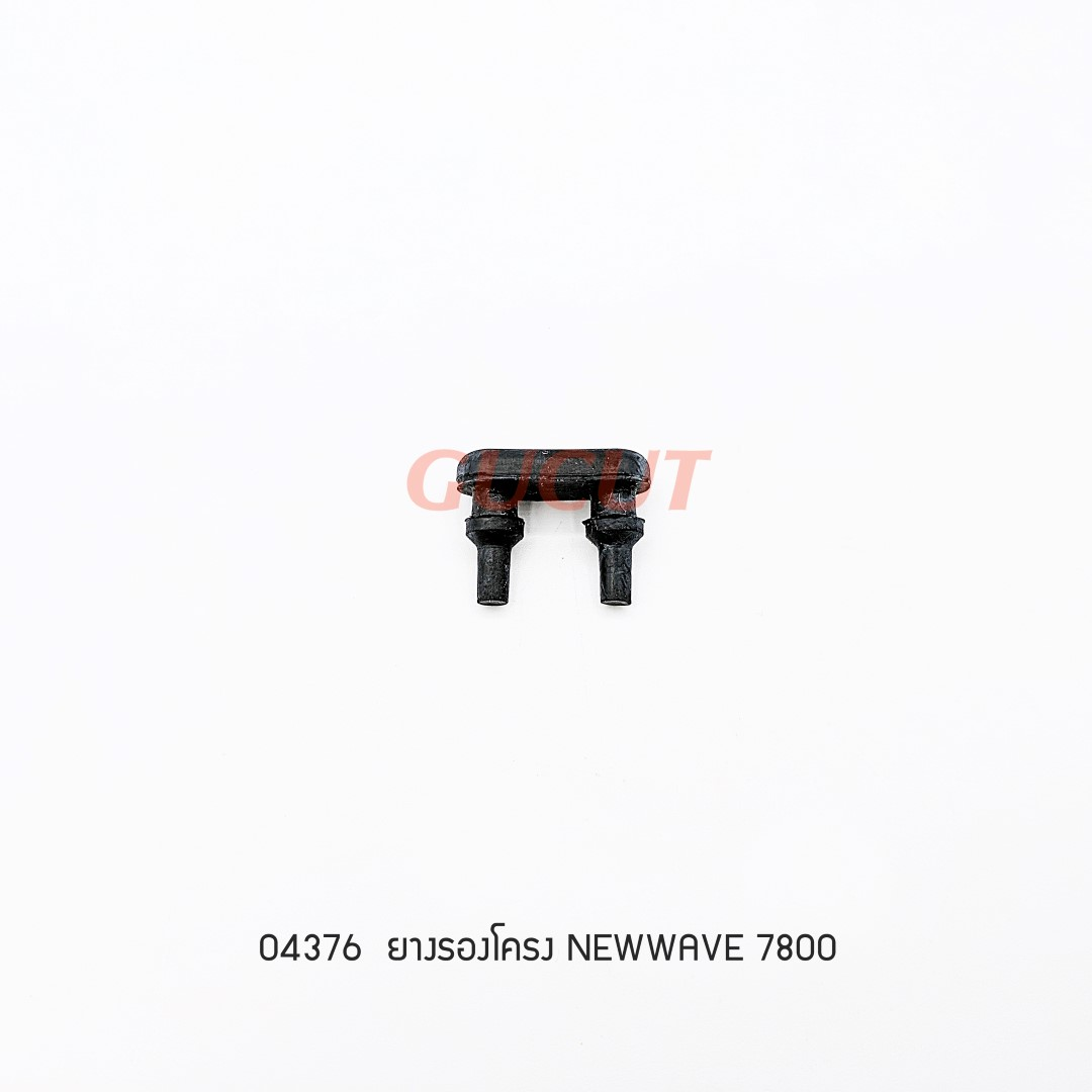 ยางรองโครง NEWWAVE 7800