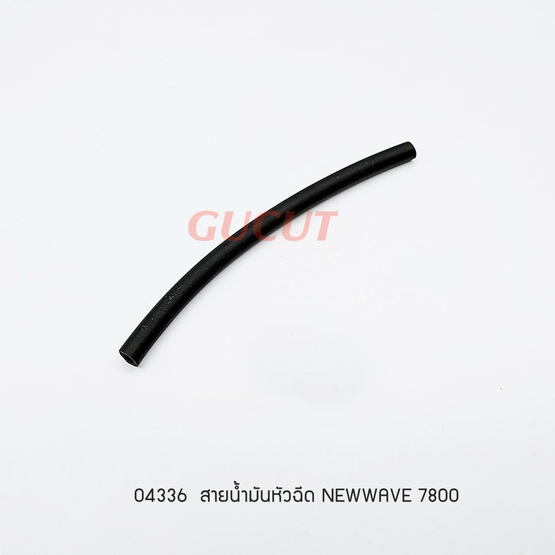 สายน้ำมันหัวฉีด NEWWAVE 7800