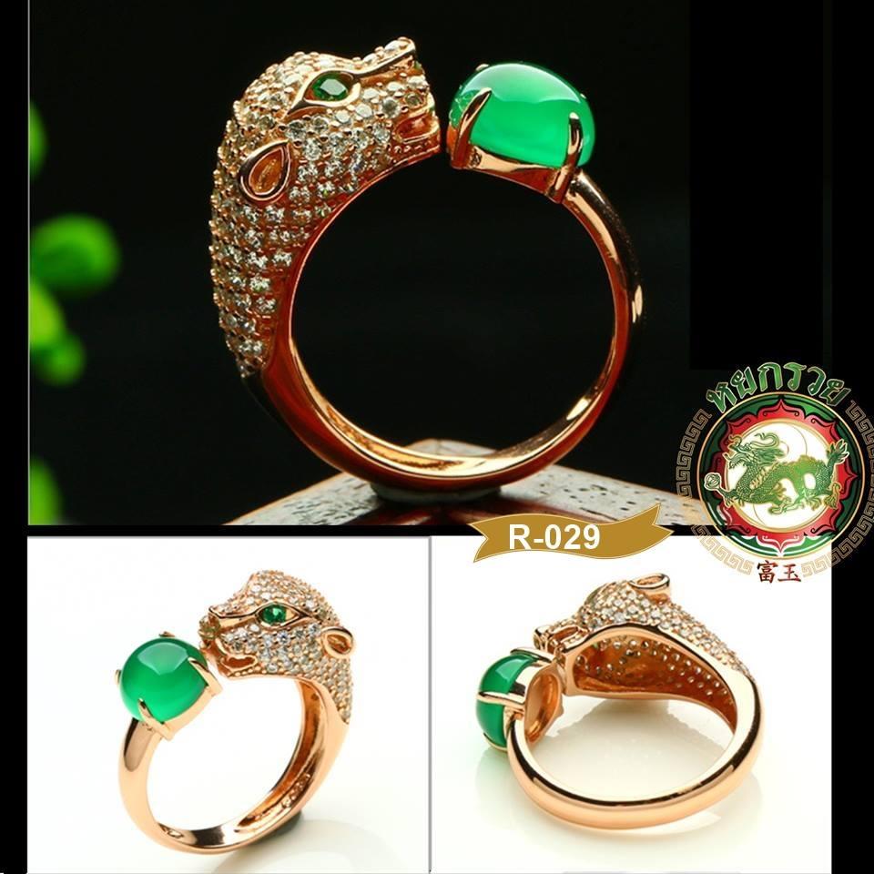 R0029แหวนหยกโมรา