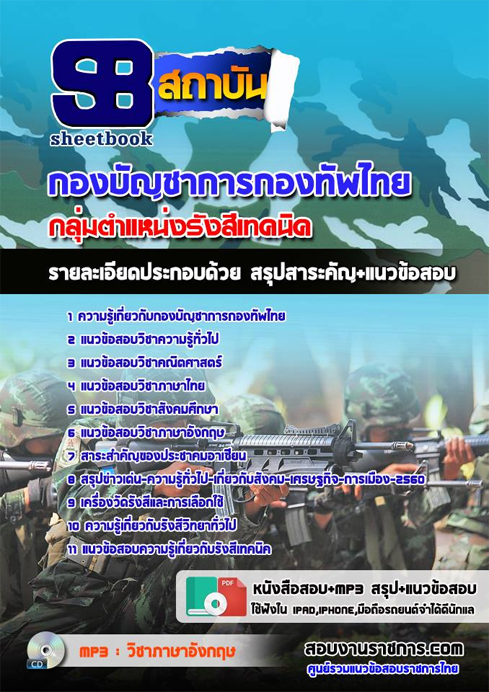 เก็งแนวข้อสอบกลุ่มตำแหน่งรังสีเทคนิค กองบัญชาการกองทัพไทย