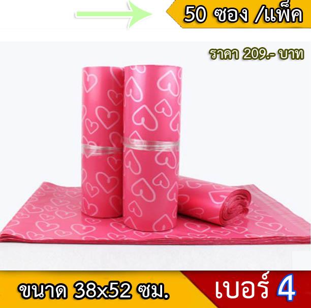 ซองพลาสติก สีชมพู ลายหัวใจ เบอร์ 4 จำนวน 50 ใบ