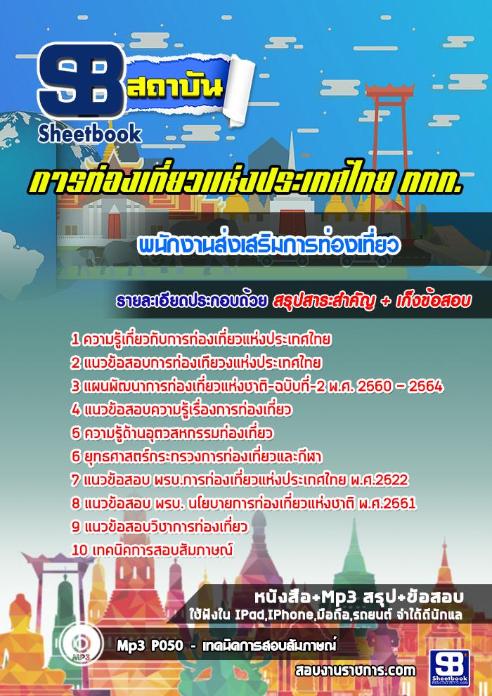 แนวข้อสอบพนักงานส่งเสริมการท่องเที่ยว การท่องเที่ยวแห่งประเทศไทย ททท.