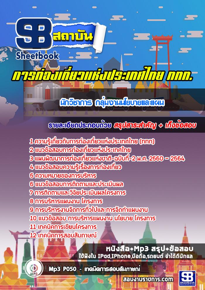 แนวข้อสอบนักวิชาการ กลุ่มงานนโยบายและแผน การท่องเที่ยวแห่งประเทศไทย ททท.