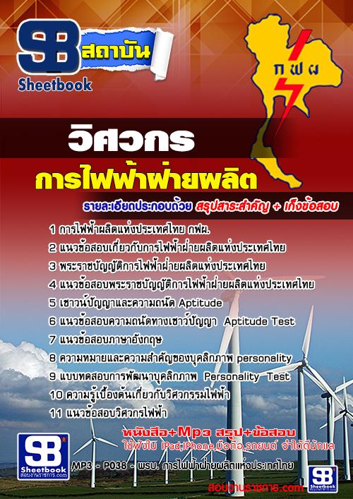 สรุปแนวข้อสอบวิศวกร กฟผ. การไฟฟ้าฝ่ายผลิตแห่งประเทศไทย (ใหม่)