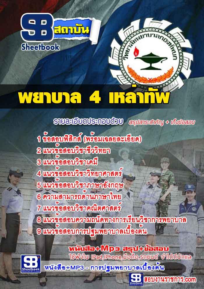 สรุปแนวข้อสอบพยาบาล 4 เหล่าทัพ (ใหม่)