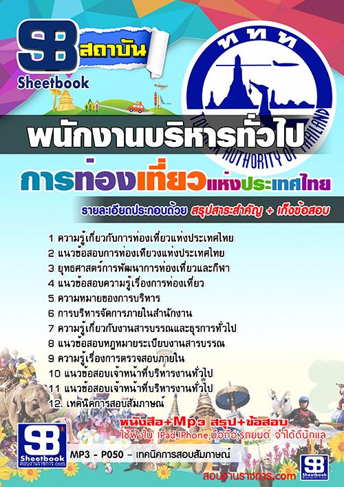 สรุปแนวข้อสอบพนักงานบริหารทั่วไป การท่องเที่ยวแห่งประเทศไทย ททท. (ใหม่)
