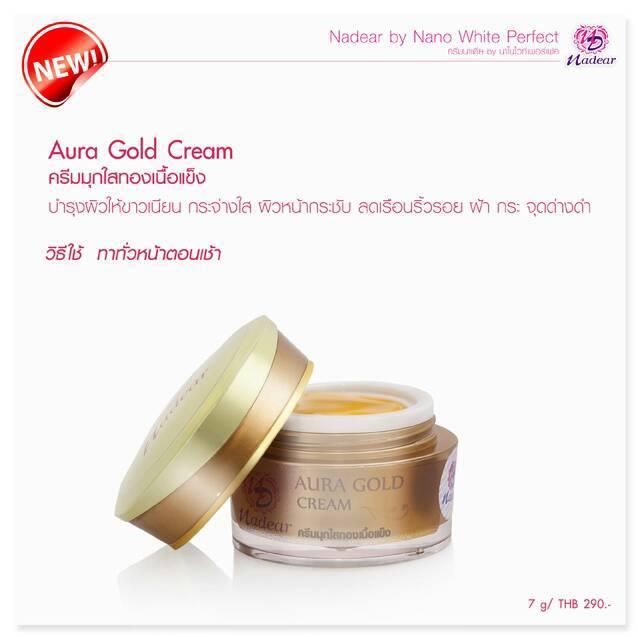 Aura Gold Cream ครีมมุกใสทองเนื้อแข็ง (7 กรัม)