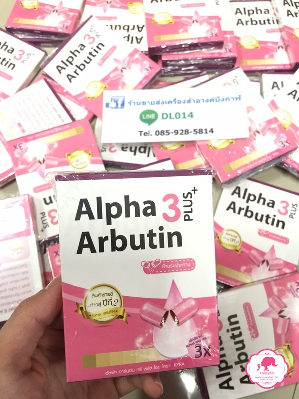 Kyra Alpha Arbutin 3Plus+ ไคร่า อัลฟ่า อาร์บูติน สูตรใหม่