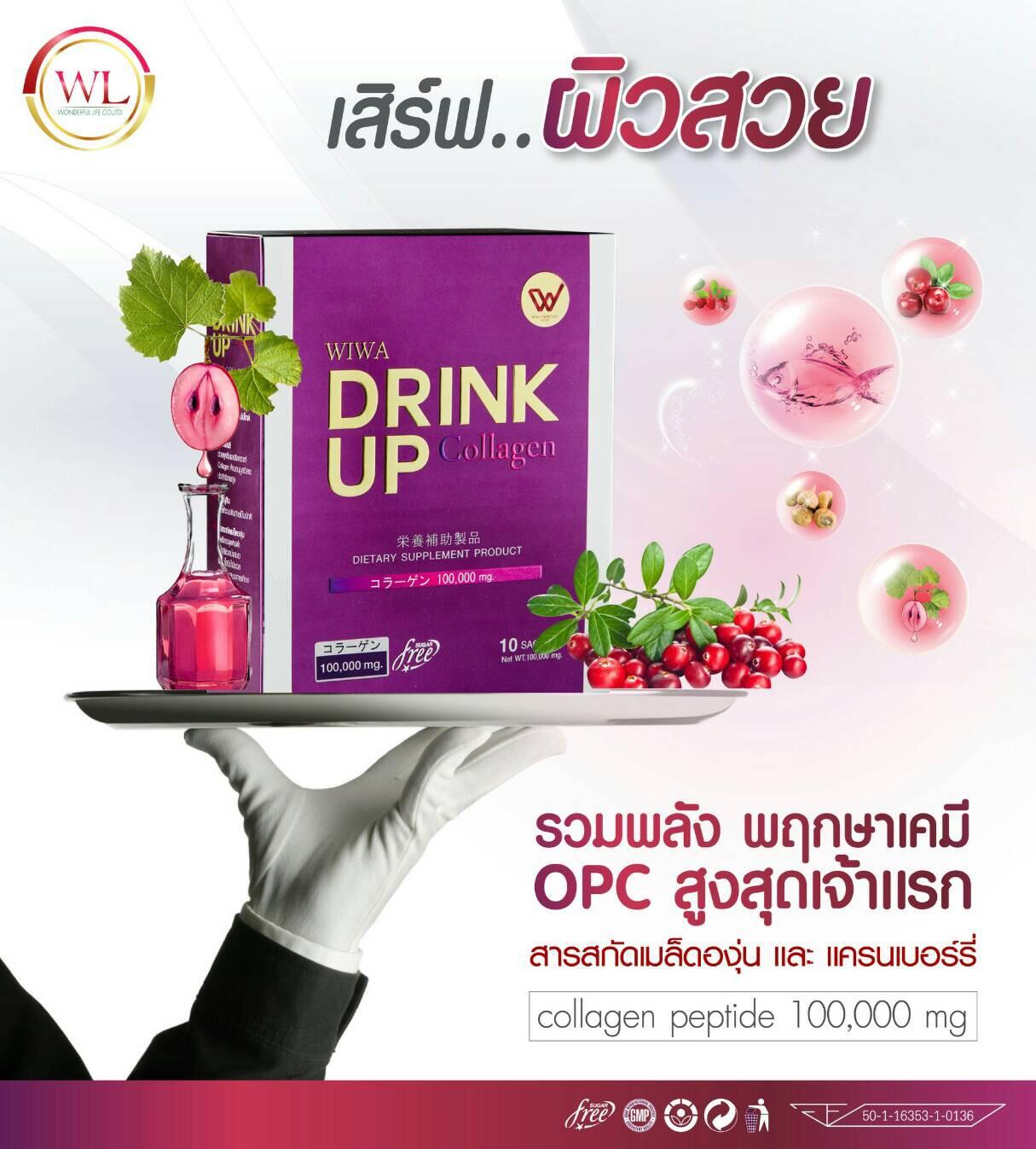 Wiwa Collagen Drink Up อาหารเสริมผิวขาว ลดฝ้า หน้าขาวใส