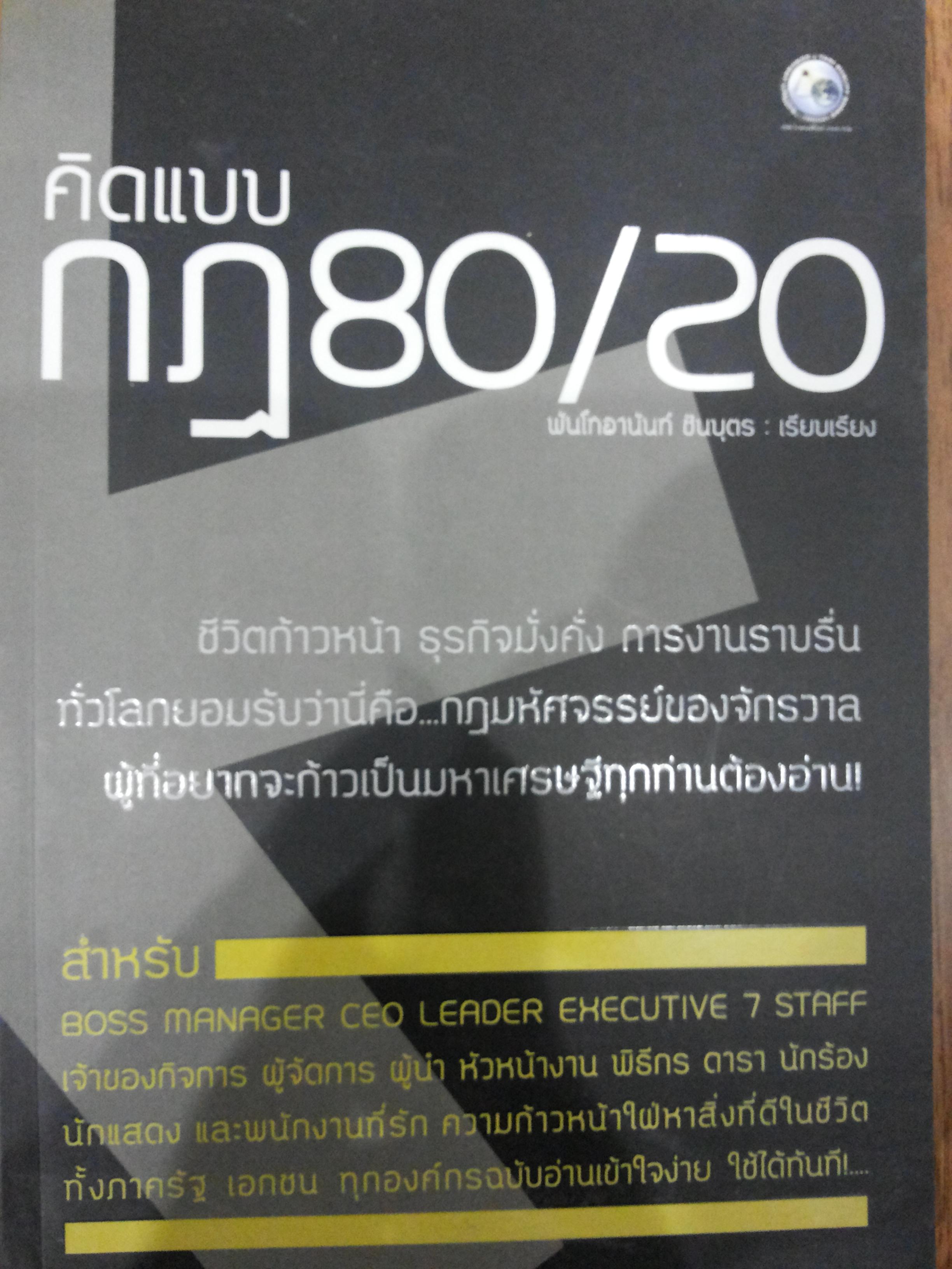 คิดแบบกฏ80/20