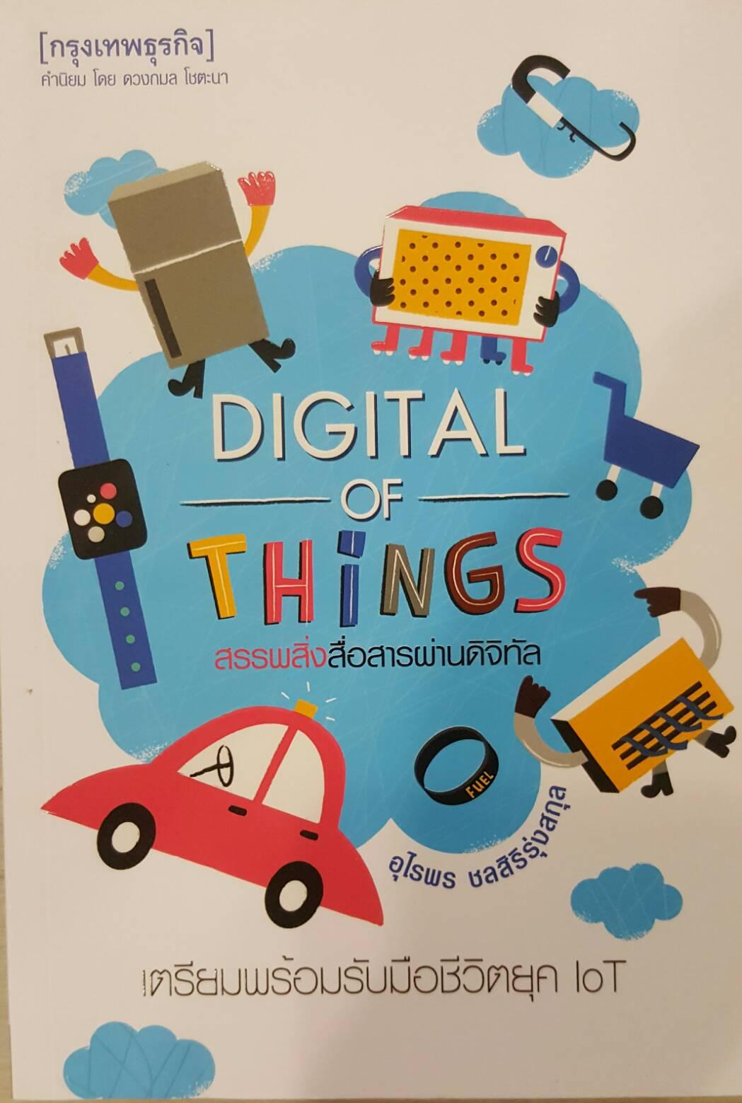 DIGITAL OF THINGS สรรพสิ่งสื่อสารผ่านดิจิทัล