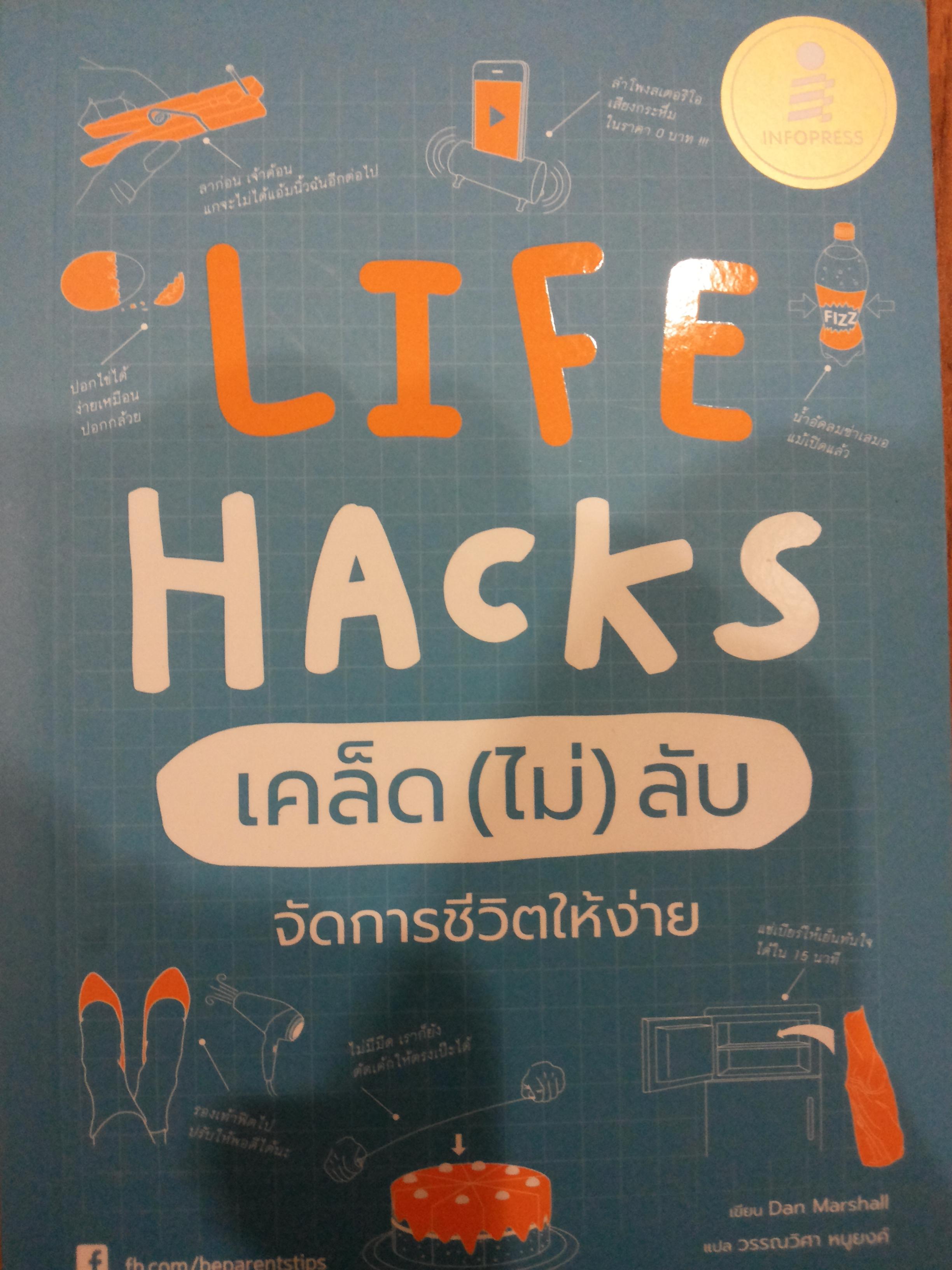 LIFE HACKS เคล็ด(ไม่)ลับ จัดการชีวิตให้ง่าย