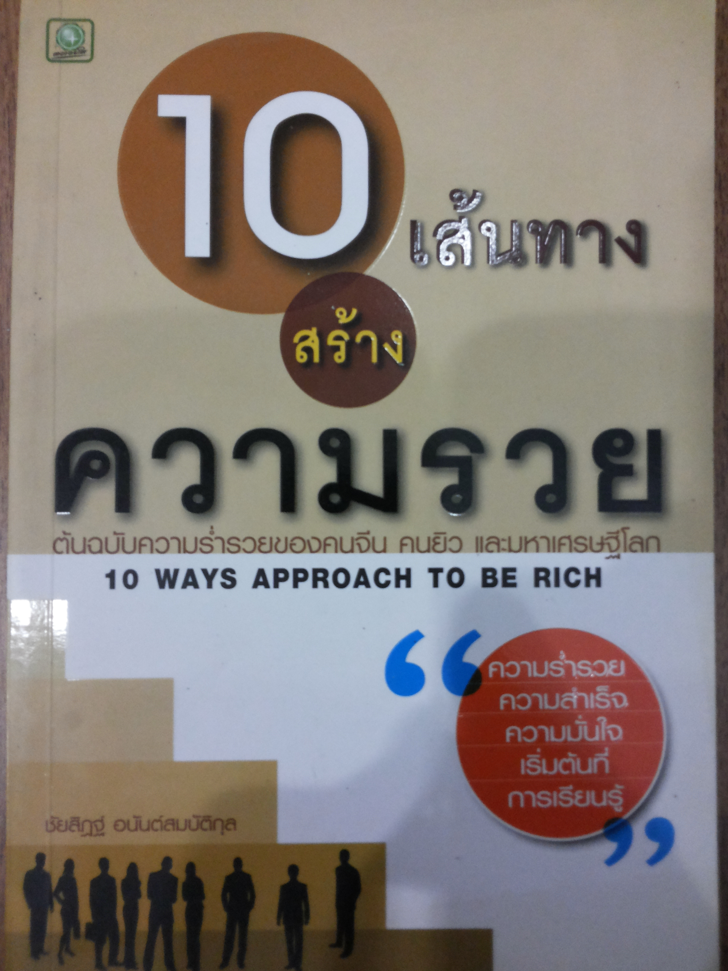 10 เส้นทาง สร้าง ความรวย