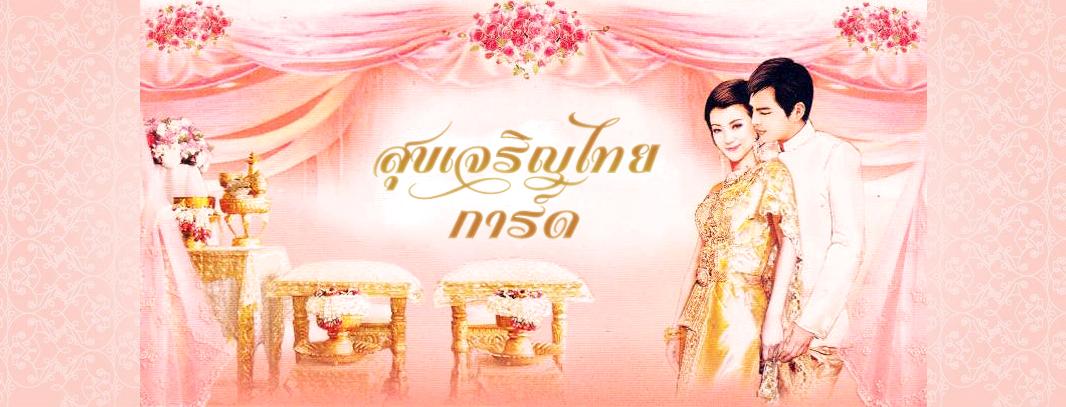 สุขเจริญไทยการ์ด