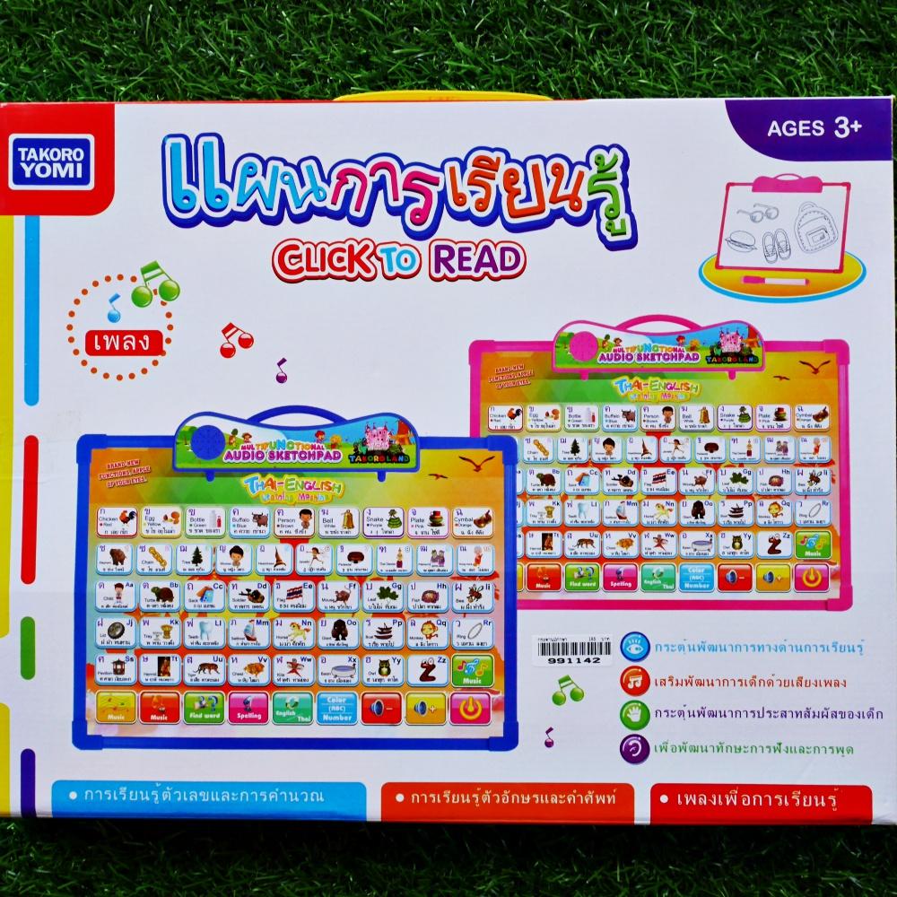 ของเล่นเด็ก กระดาน 2 ภาษา