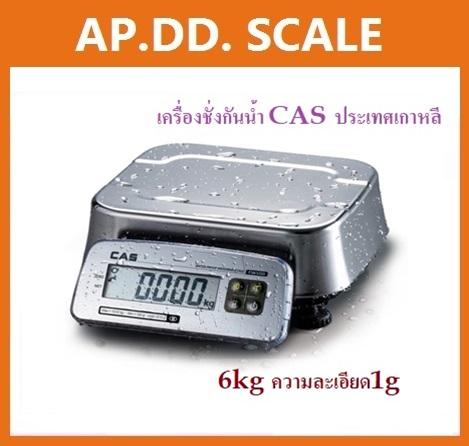 ตาชั่งดิจิตอล เครื่องชั่งดิจิตอล เครื่องชั่งกันน้ำ6Kg ความละเอียด1g CAS FW-6kg ถาดสแตนเลสขนาด 247mmx 212mm (คุณภาพดี ใช้งานได้ทนทาน)