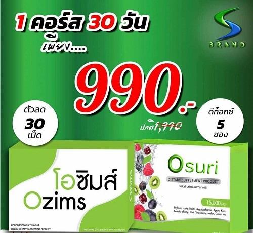 โอซิมส์ + โอสุริ (Ozims & Osuri) ชุดลดน้ำหนัก โดย S-secret เอสซีเครท