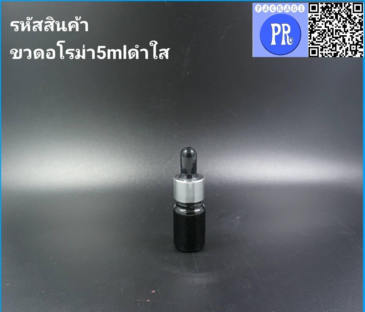 (1190) jybl-05ml ขวดอโรมาดำใส 5 ml