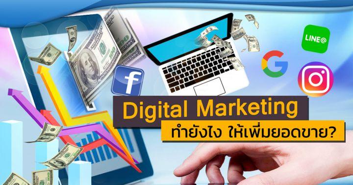 การตลาดออนไลน์
