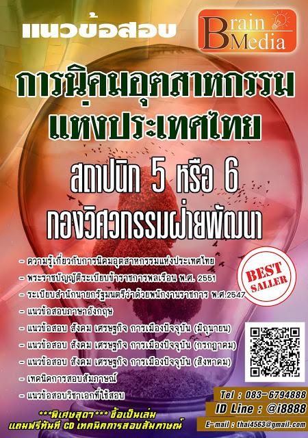 โหลดแนวข้อสอบ สถาปนิก 5 หรือ 6 กองวิศวกรรมฝ่ายพัฒนา การนิคมอุตสาหกรรมแห่งประเทศไทย