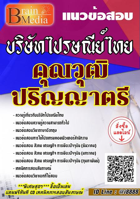โหลดแนวข้อสอบ คุณวุฒิปริญญาตรี บริษัทไปรษณีย์ไทย