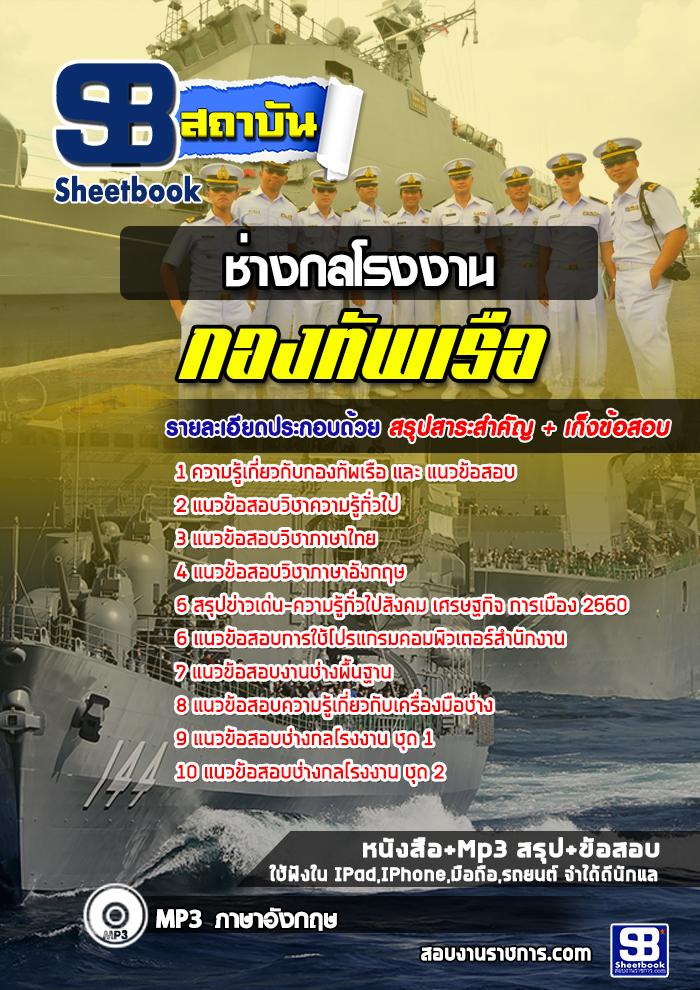 แนวข้อสอบช่างกลโรงงาน กองทัพเรือ [พร้อมเฉลย]