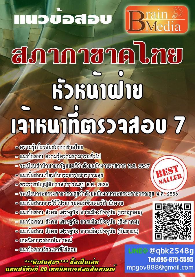 สรุปแนวข้อสอบพร้อมเฉลย หัวหน้าฝ่ายเจ้าหน้าที่ตรวจสอบ7 สภากาชาดไทย