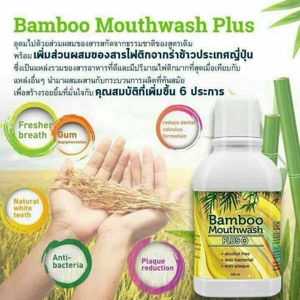 bamboo mouthwash ขายที่ไหน