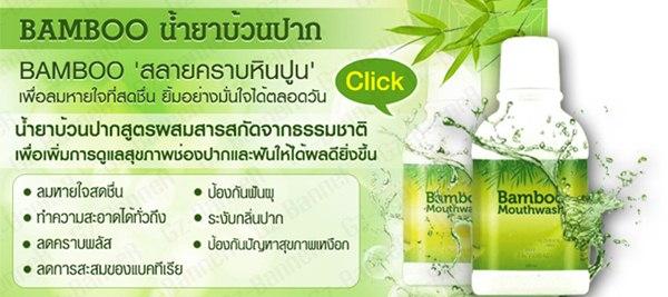 bamboo mouthwash lazada