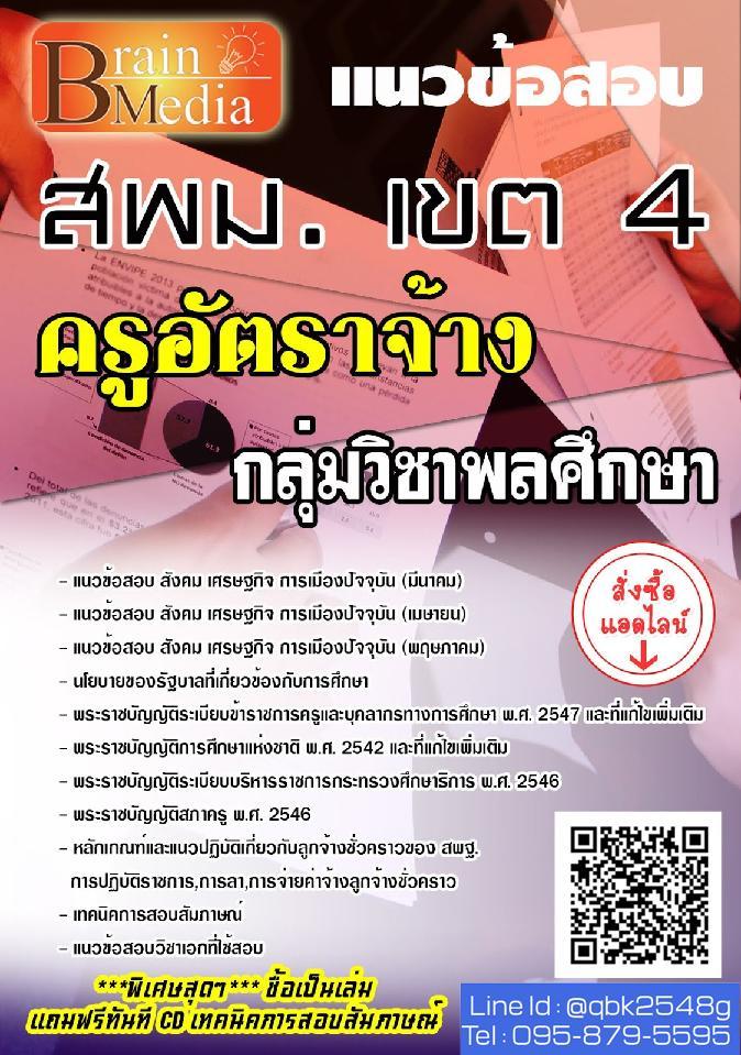 แนวข้อสอบ ครูอัตราจ้างกลุ่มวิชาพลศึกษา สพม.เขต4 พร้อมเฉลย