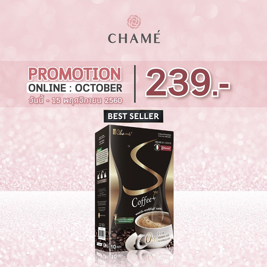 กาแฟ ซาย คอฟฟี่ พลัส Sye Coffee+