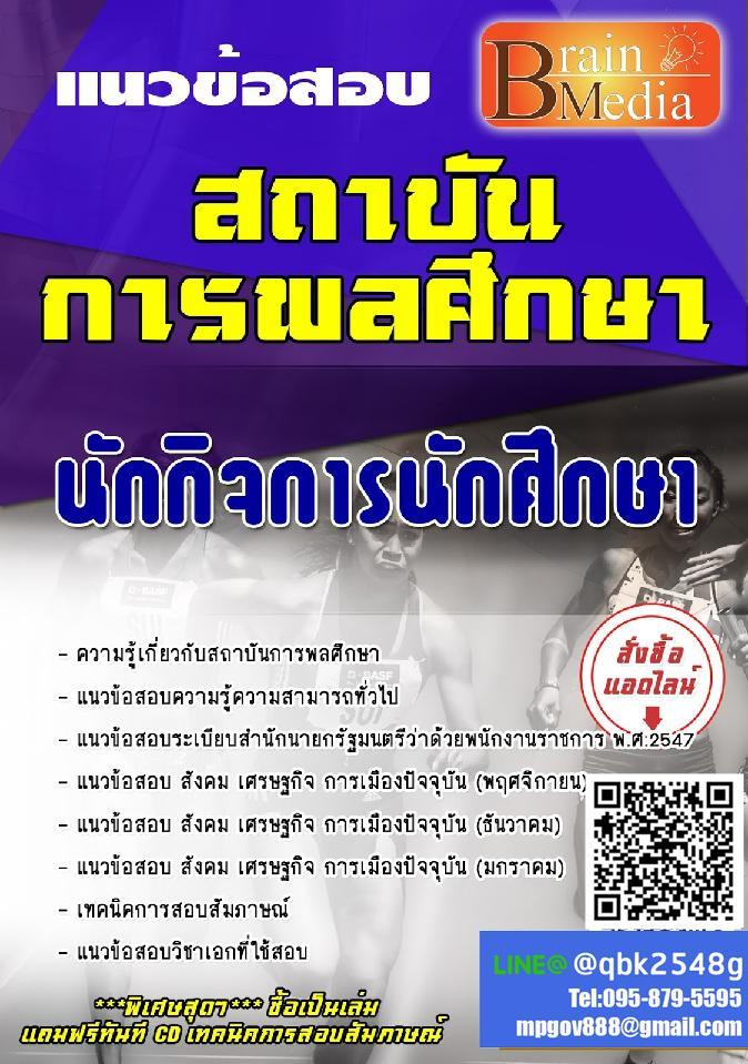 แนวข้อสอบ นักกิจการนักศึกษา สถาบันการพลศึกษา พร้อมเฉลย