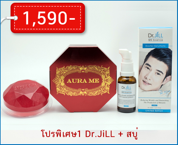 dr.jill serum 1 ขวด + สบู่บำรุงผิวหน้า Aura Me 1 ก้อน