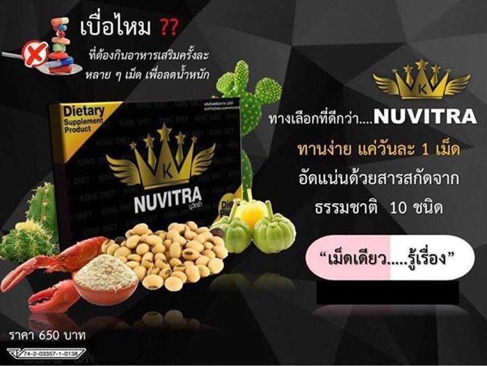 Nuvitra ทานง่าย วันล่ะ 1 เม็ด