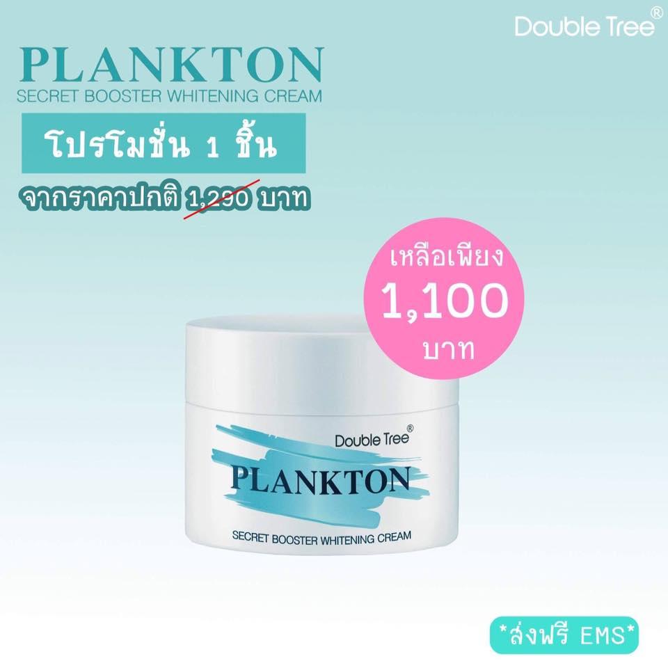 Double Tree Plankton Secret Booster Whitening Cream จำนวน 1 กระปุก