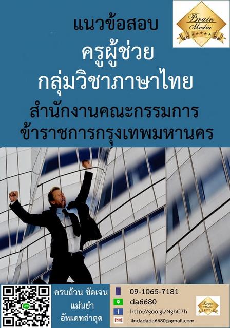 แนวข้อสอบ ครูผู้ช่วย กลุ่มวิชาภาษาไทย สำนักงานคณะกรรมการข้าราชการกรุงเทพมหานคร