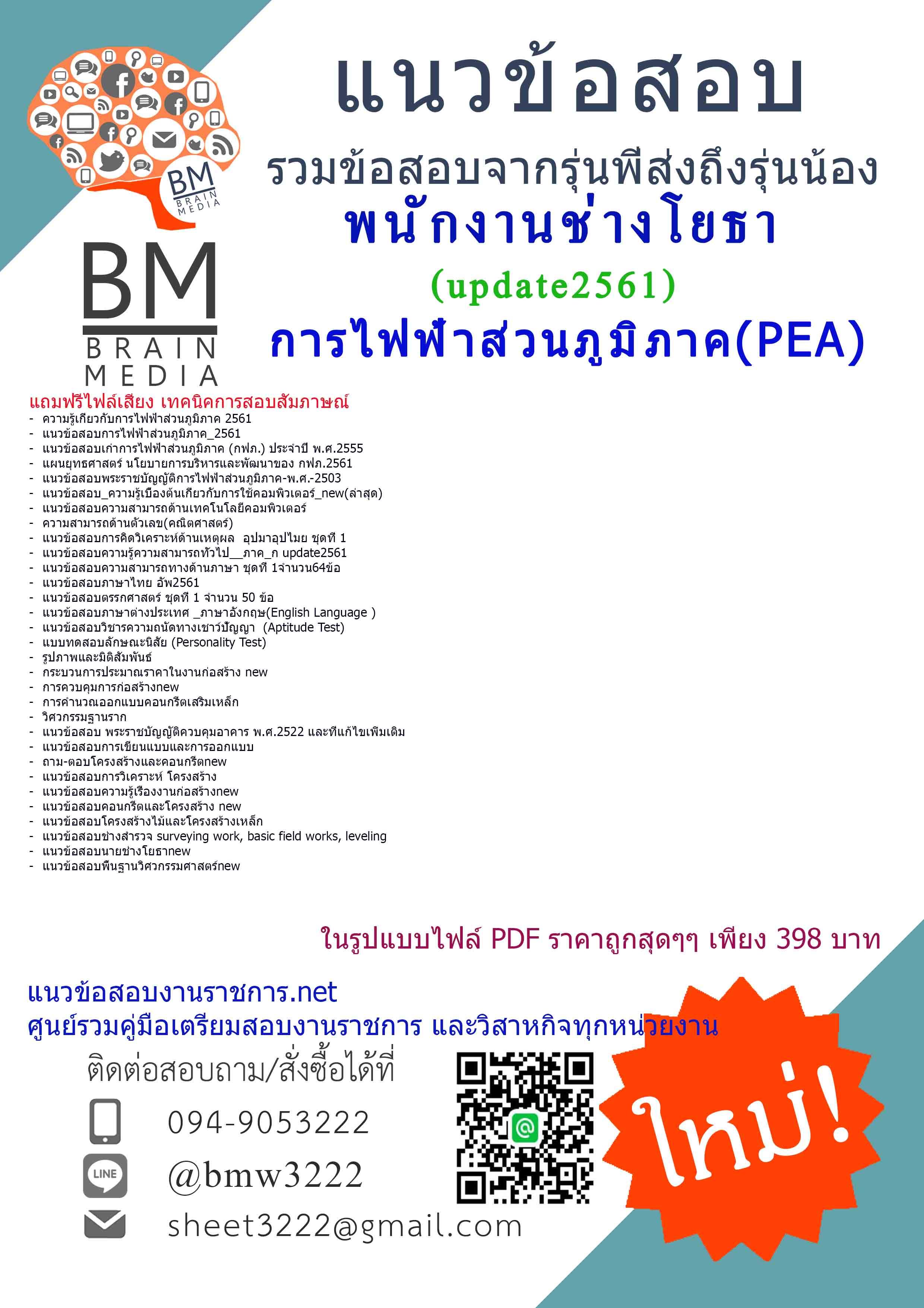 (((newupdateที่สุด)))แนวข้อสอบพนักงานช่างโยธา การไฟฟ้าส่วนภูมิภาค(PEA)2561