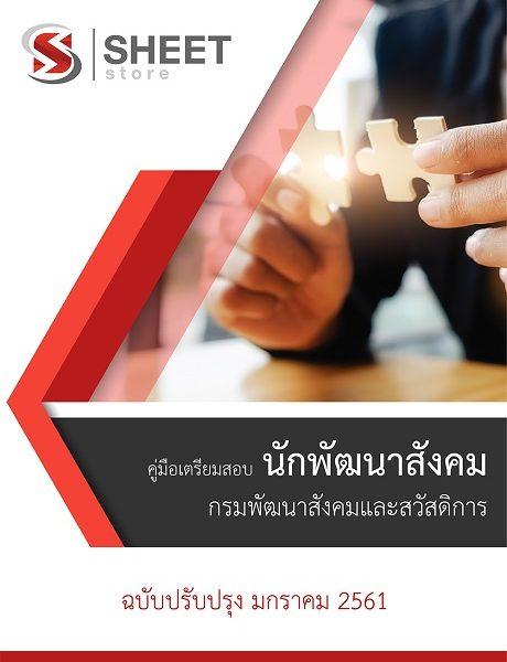 หนังสือสอบ นักพัฒนาสังคม กรมพัฒนาสังคมและสวัสดิการ (อัพเดต มกราคม 2561)