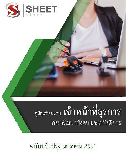 หนังสือสอบ เจ้าหน้าที่ธุรการ กรมพัฒนาสังคมและสวัสดิการ (อัพเดต มกราคม 2561)
