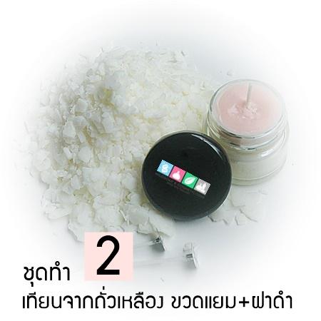 ชุดทำเทียนจากไขถั่วเหลือง ในขวดแยม+ฝาสีดำ (ทำได้ 20 ขวด) เลือกกลิ่นน้ำหอมด้านล่าง(2)