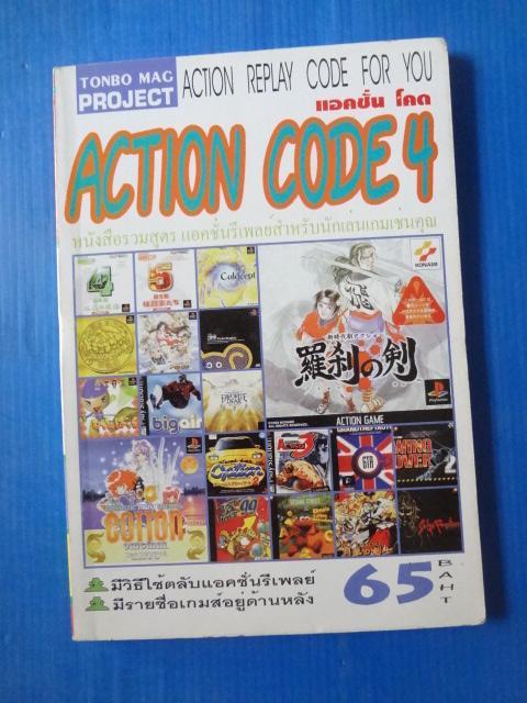 ACTION CODE NO.4