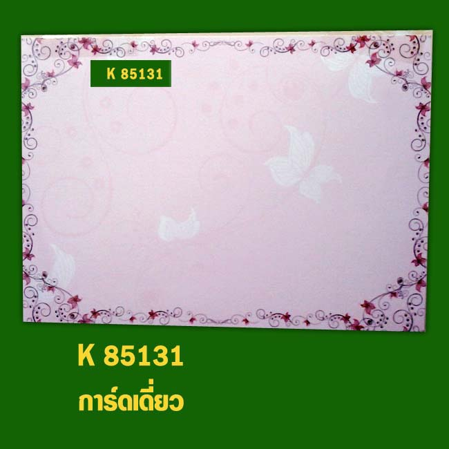 K 85131