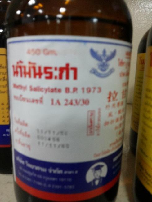 นํ้ามันระกำ (Wintergreen oil)