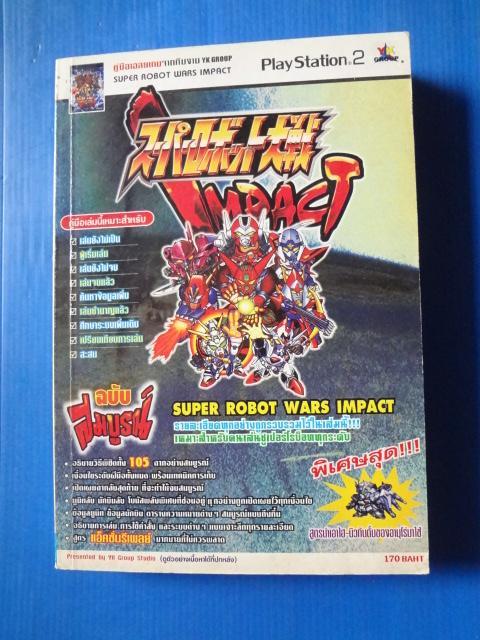 SUPER ROBOT WARS IMPACT คู่มือเฉลยเกมจากทีมงาน YK GROUP PlatStation2