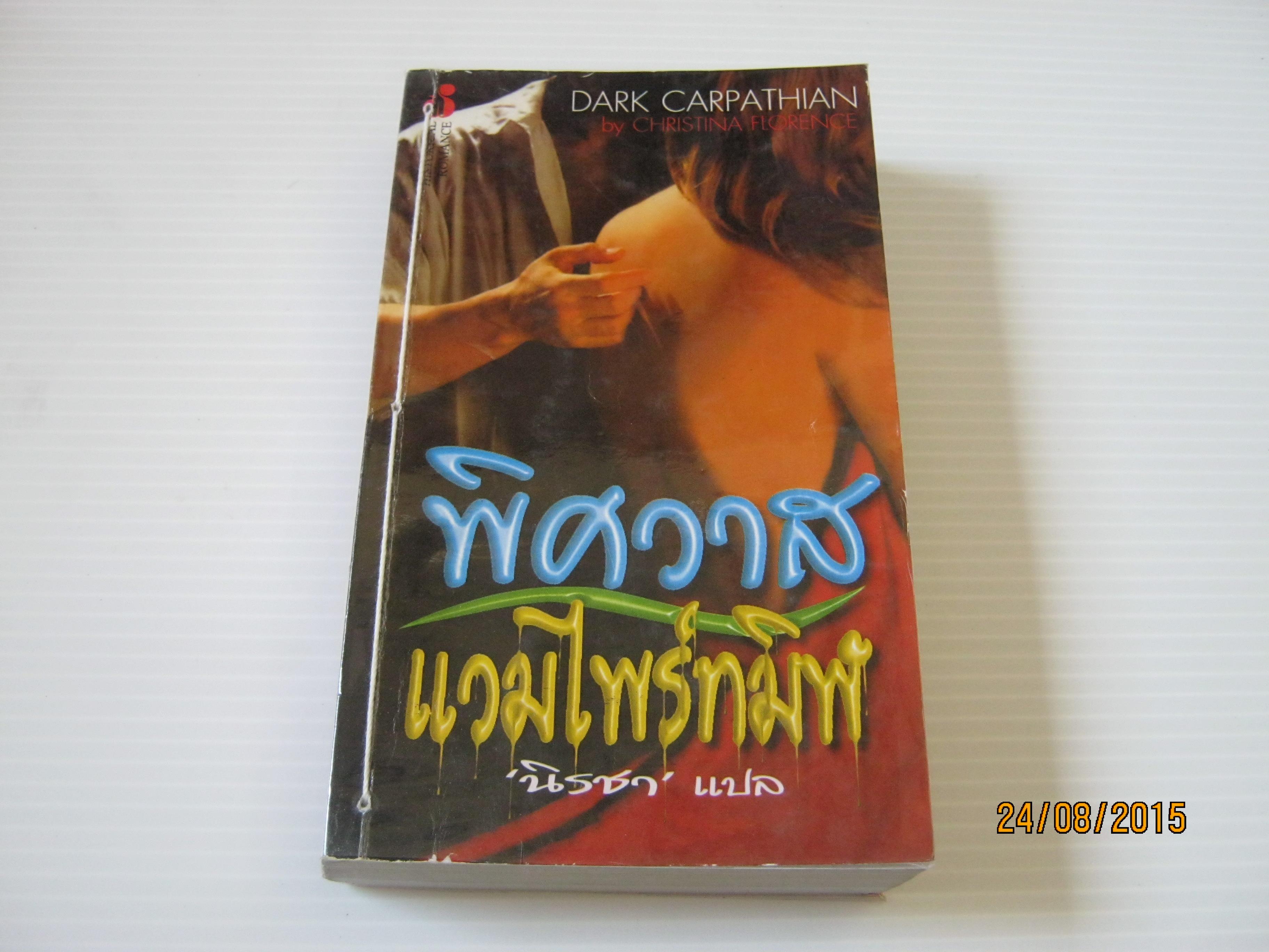 พิศวาสแวมไพร์ทมิฬ (Dark Cartathian) Christina Florence เขียน นิรชา แปล